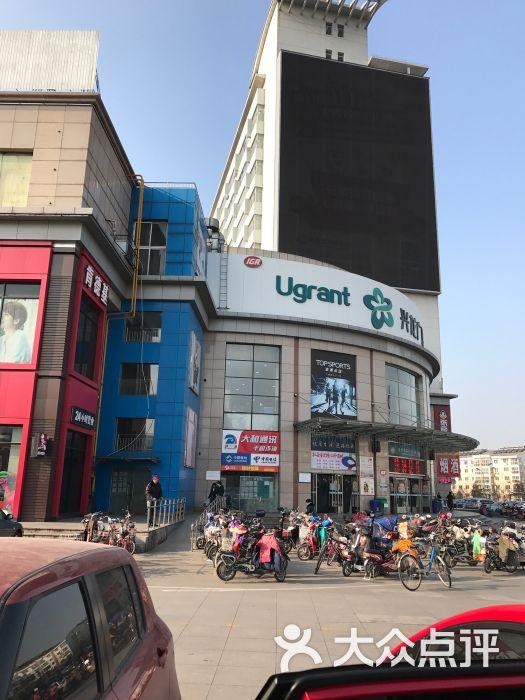 广缘生活购物中心-图片-秦皇岛购物-大众点评网