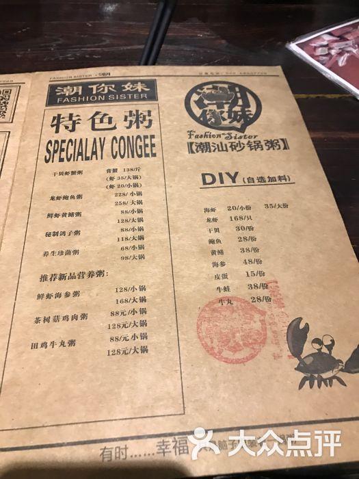 潮你妹潮汕砂锅粥(爱琴海购物公园店)菜单图片 - 第1059张