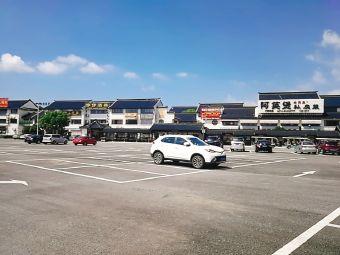 苏州同里古镇旅游区停车场