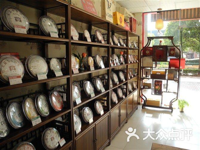 大益普洱茶产品摆设图片-null烟酒茶叶-大众点评网
