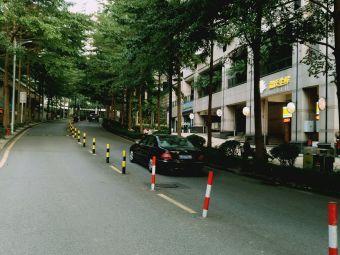 比亚迪汽车充电站(仙台路)