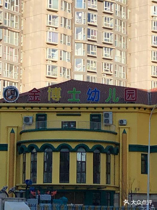 金博士国际幼儿园-图片-北京亲子-大众点评网