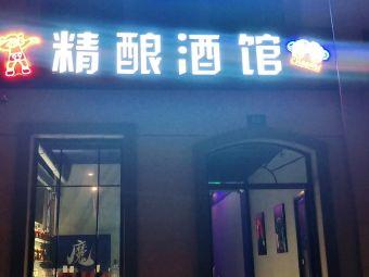 魔岛精酿酒馆