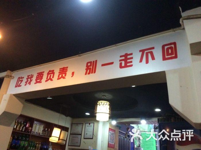 矿火锅(解放碑店)标语图片 - 第1张