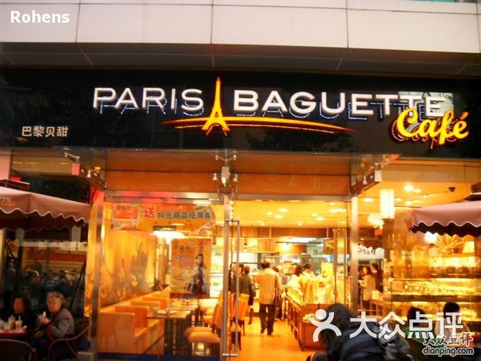 paris baguette巴黎贝甜(大宁国际商业广场店)熟悉的店招图片 - 第1张