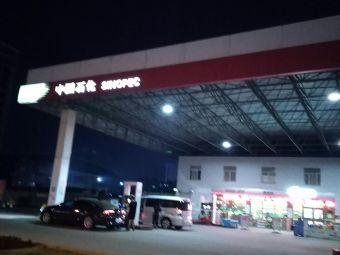 中国石化江苏淮安区客总加油站