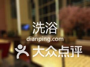 台州玉环县洗浴中心排行