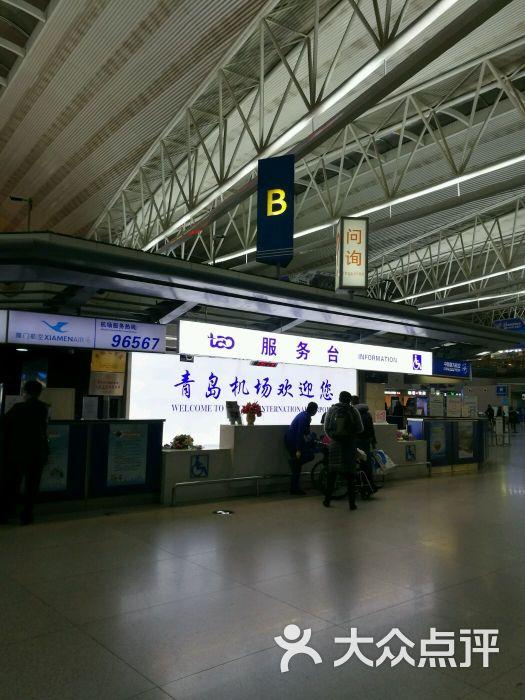 城阳区 交通 飞机场 流亭国际机场 所有点评