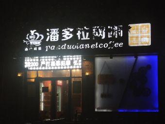 潘多拉网咖(麒麟街店)