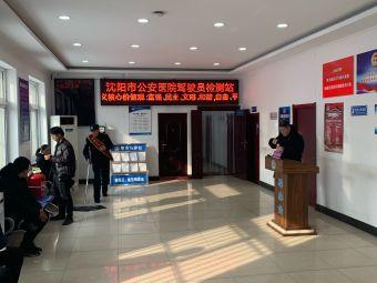 沈阳市交警支队车管所驾驶员管理处