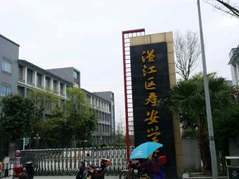 温江区寿安学校
