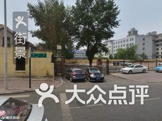 哈尔滨市盲聋哑学校
