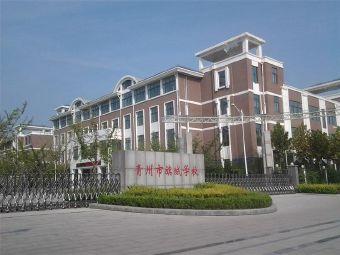 青州市旗城教育集团旗城学校