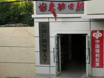 兵团电大(北京路分校)