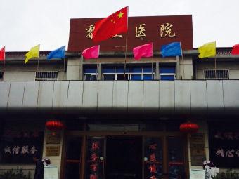 吴江市黎里镇社区卫生服务中心