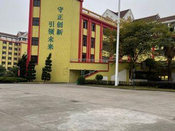 温州东瓯中学