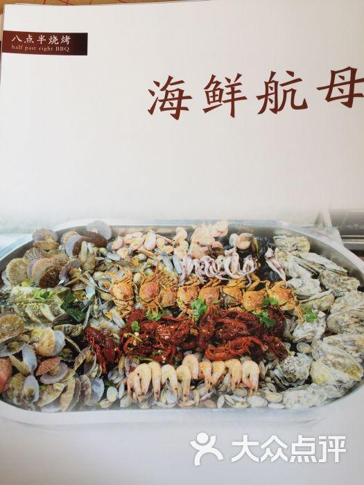 八点半美食v美食海鲜-豆腐-泰安天下-大众点评网广场图片美食图片