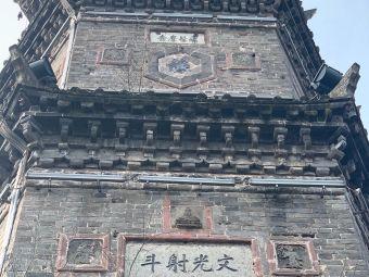 文峰·塔韵街销售中心