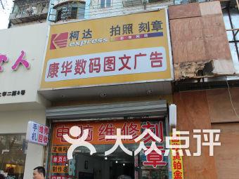 柯达冲印店(大华二路店)