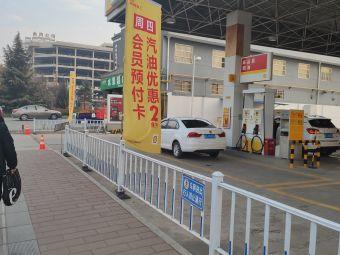 延长石油加油站(医苑路店)