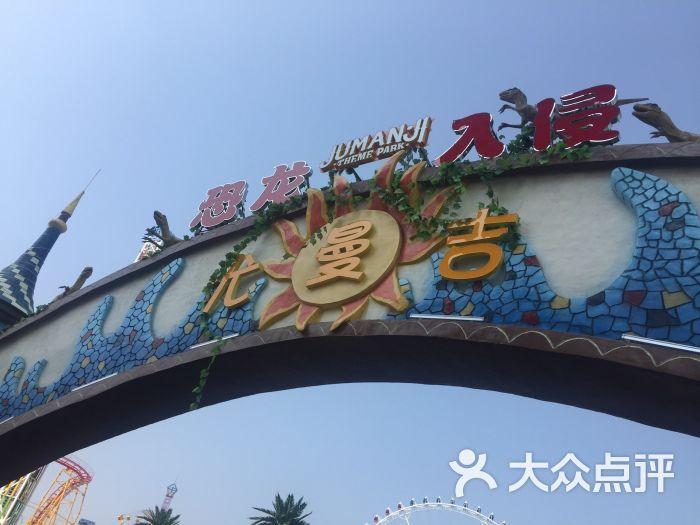 尤曼吉游乐世界-超杀鬼小孩的相册-南郑县周边游