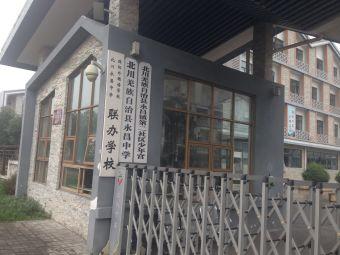 北川羌族自治县永昌中学