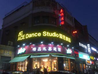 爱思舞蹈(万润街店)