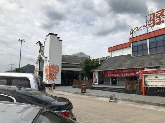 九华山服务区停车场
