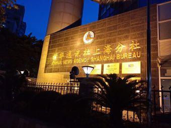 新華社新聞信息中心上海分社