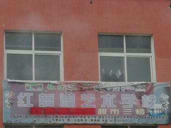 红舞群艺术学校