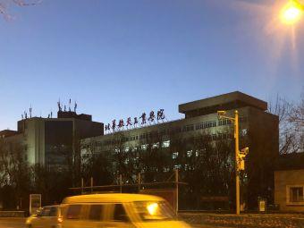 北华航天工业学院(东校区)