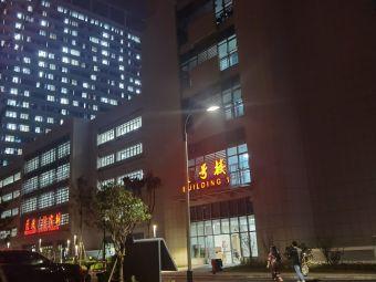 江西省人民医院红谷分院(红谷分院)