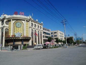 鑫朝国际会所电动汽车充电站
