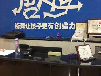 唐人街专业街舞工作室