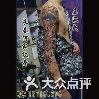 般若纹身 鱼纹身 花臂纹身 包臂纹身-阿家纹身网的 ...