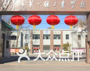 天津市第一轻工业学校