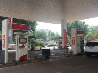 中国石化复兴南路加油站