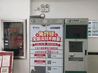 中国邮政(钦州北路店)