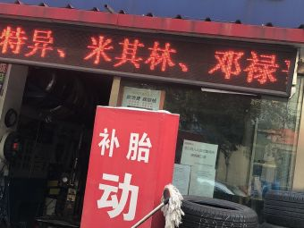 固特异轮胎龙泽(北路店)