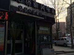门面-家家欢乐餐厅(花园庄东路店)