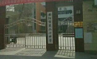 安阳市第二十中学