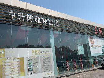 东风日产尼桑店