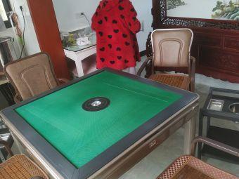 合至道欢乐棋牌桌游室