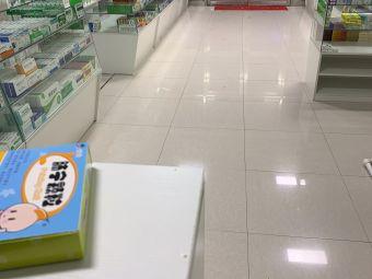 益康大药房(药店)