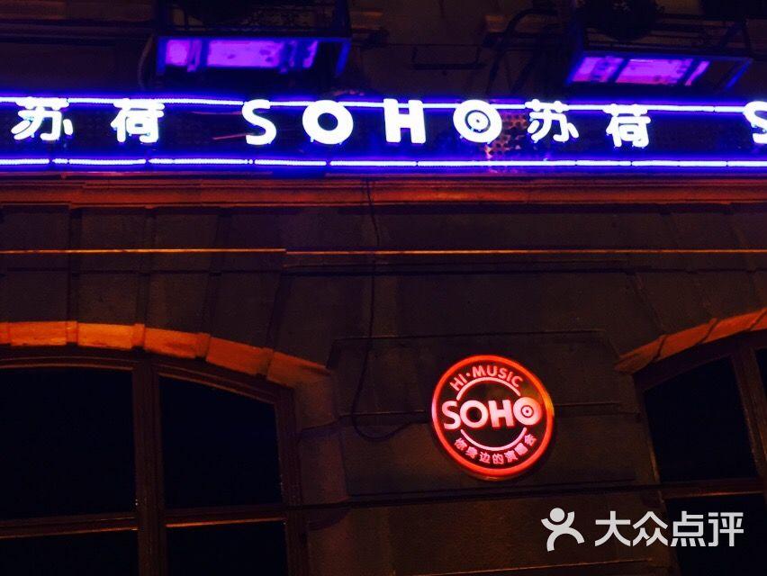 苏荷(SOHO)酒吧娱乐有限公司-图片-武汉生活