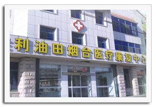 中国石化集团胜利石油管理局烟台疗养院