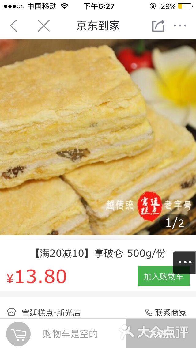 宫廷糕点铺--价目表图片-成都美食-大众点评网图片