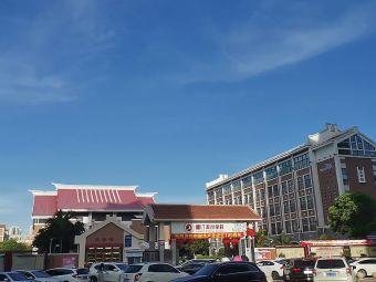 厦门滨水学校