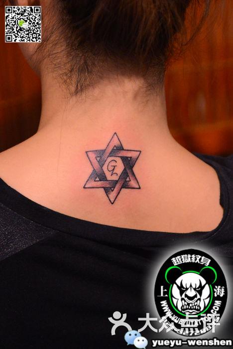 后脖六芒星纹身