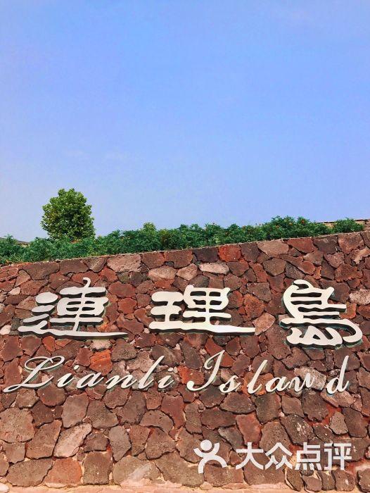 海阳连理岛图片 - 第1张